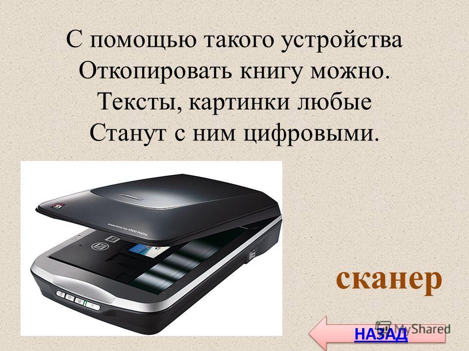 С помощью такого устройства Откопировать книгу можно. Тексты, картинки любые Станут с ним цифровыми. сканер НАЗАД