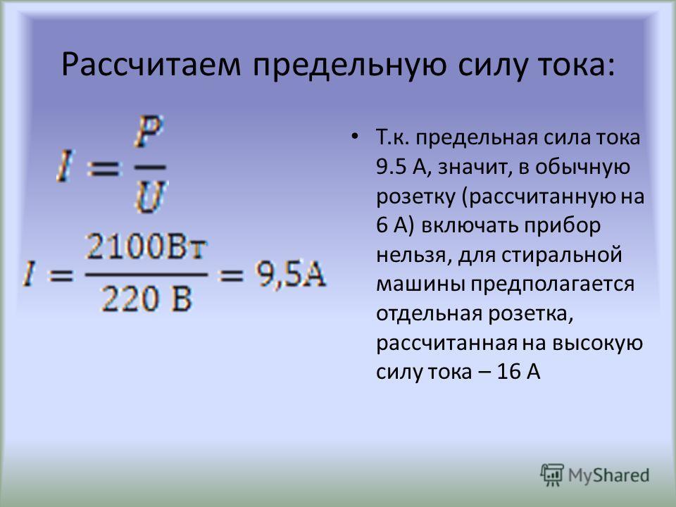 Паспорт прибора: Выпишем паспортные данные: Электропитание (напряжение, на которое рассчитан прибор): 220 – 240 В Максимальная мощность: 2100 Вт