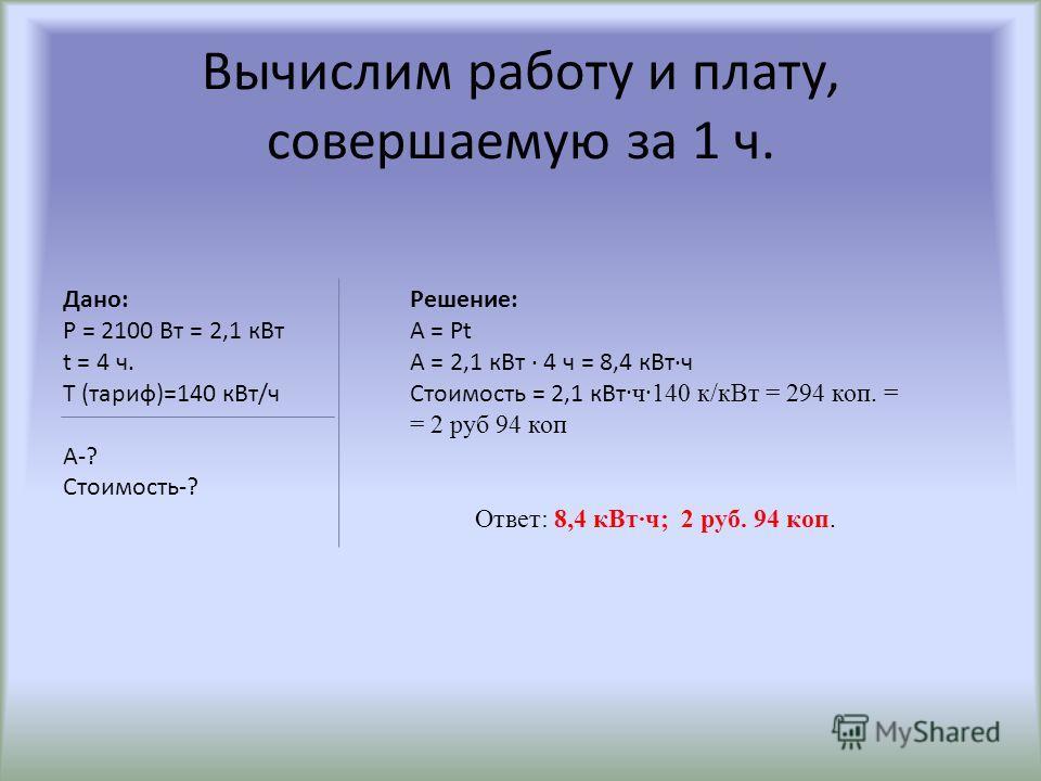 Рассчитаем предельную силу тока: Т.к. предельная сила тока 9.5 А, значит, в обычную розетку (рассчитанную на 6 А) включать прибор нельзя, для стиральной машины предполагается отдельная розетка, рассчитанная на высокую силу тока – 16 А