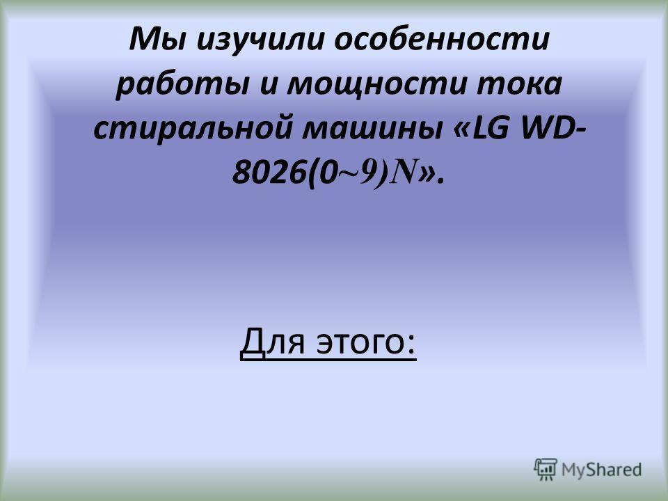 Вычислим стоимость электроэнергии в месяц (за 4 ч.) Дано: Ст = 294 к. за 4 ч. t = 4 ч. T = 30 дн.= 90 ч Стоимость-? Ст. (4 ч.)= 294 к.·4 ч.= 1176 к. = 11 руб. 76 коп Ст. (за месяц) = 1176 к. · 30 дн.=35280 к.= 352 р. 80 к. Ответ: 11 руб. 76 коп ; 352