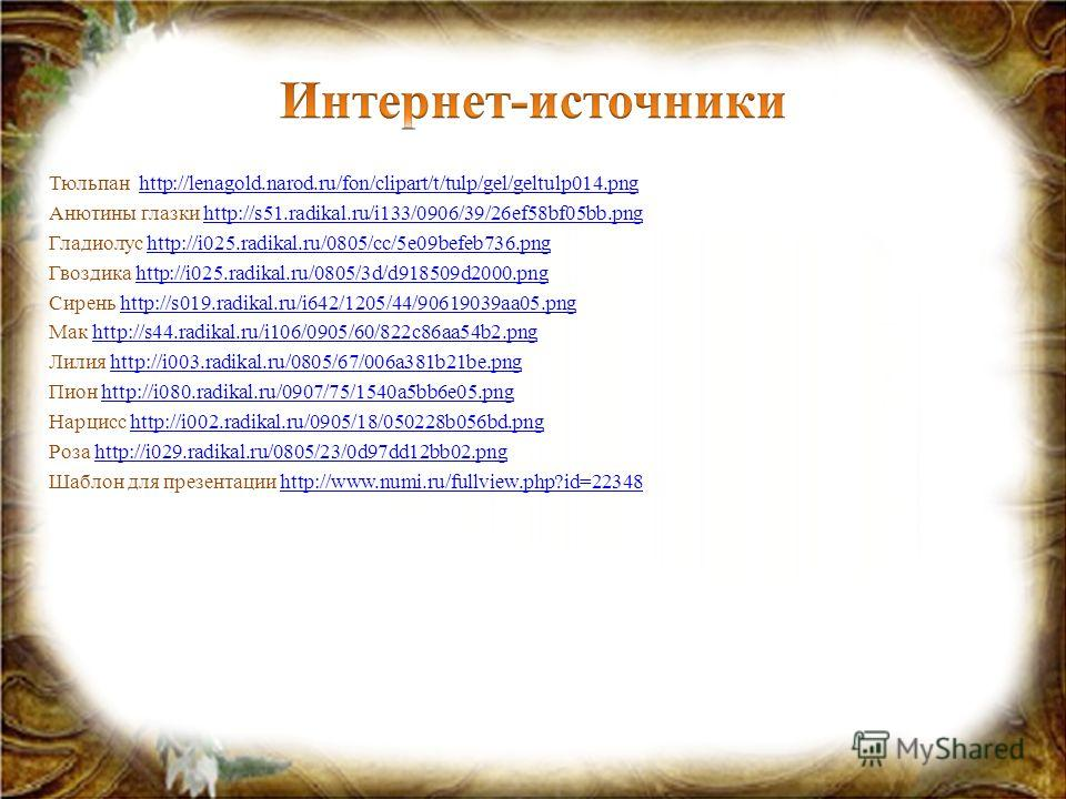Тюльпан http://lenagold.narod.ru/fon/clipart/t/tulp/gel/geltulp014.pnghttp://lenagold.narod.ru/fon/clipart/t/tulp/gel/geltulp014. png Анютины глазки http://s51.radikal.ru/i133/0906/39/26ef58bf05bb.pnghttp://s51.radikal.ru/i133/0906/39/26ef58bf05bb.pn