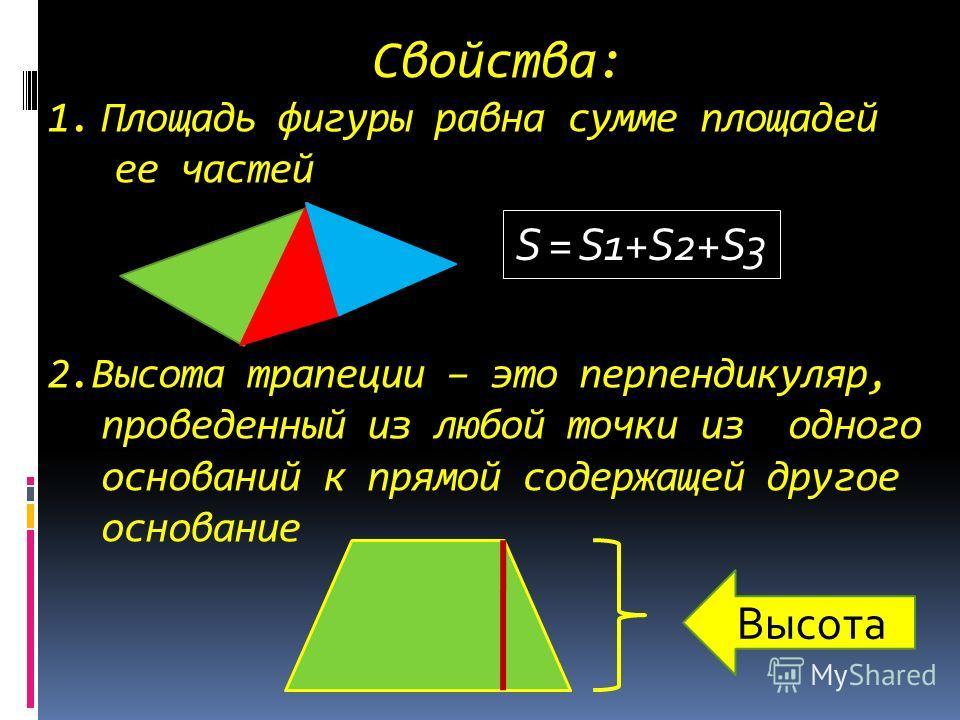Свойства: 1. Площадь фигуры равна сумме площадей ее частей 2. Высота трапеции – это перпендикуляр, проведенный из любой точки из одного оснований к прямой содержащей другое основание S = S1+S2+S3 Высота