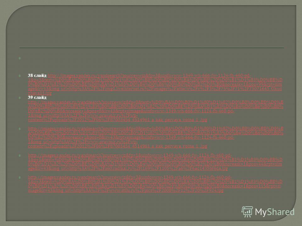 38 слайд http://images.yandex.ru/yandsearch?source=wiz&fp=3&uinfo=ww-1349-wh-666-fw-1124-fh-460-pd- 1&p=3&text=%D0%BA%D0%B0%D1%80%D1%82%D0%B8%D0%BD%D0%BA%D0%B8%20%D0%B1%D1%83%D0%BB%D 0%B0%D1%82%20%D0%BE%D0%BA%D1%83%D0%B4%D0%B6%D0%B0%D0%B2%D0%B0&norea