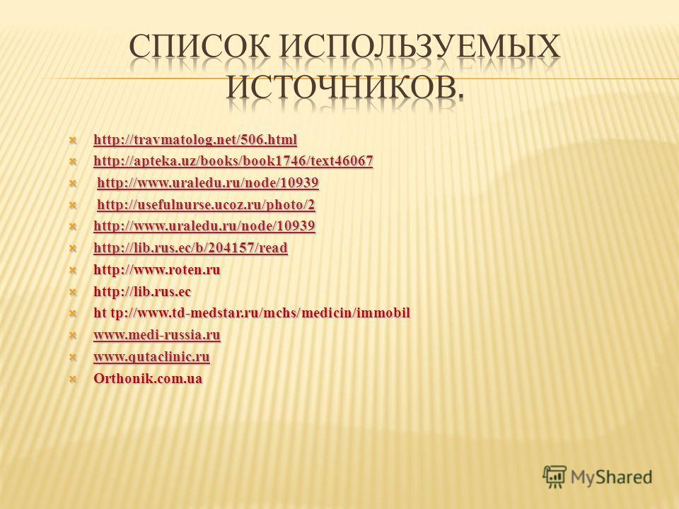 http://travmatolog.net/506. html http://travmatolog.net/506. html http://travmatolog.net/506. html http://apteka.uz/books/book1746/text46067 http://apteka.uz/books/book1746/text46067 http://apteka.uz/books/book1746/text46067 http://www.uraledu.ru/nod