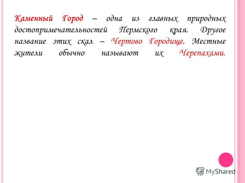 Каменный Город – одна из главных природных достопримечательностей Пермского края. Другое название этих скал – Чертово Городище. Местные жители обычно называют их Черепахами.