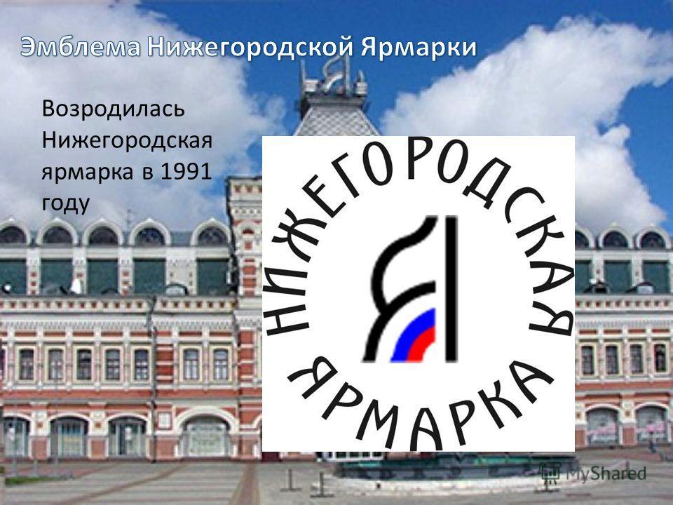 Возродилась Нижегородская ярмарка в 1991 году