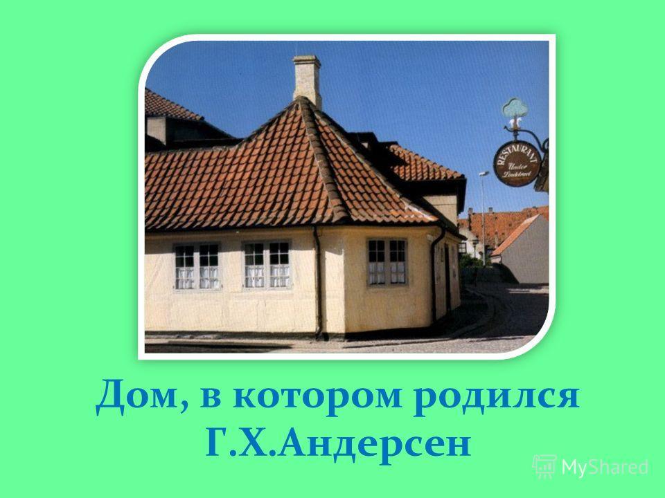 Дом, в котором родился Г.Х.Андерсен