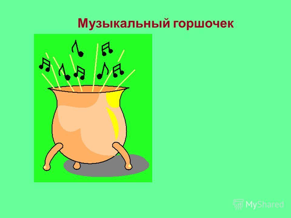 Принцу Сказка «Свинопас» Музыкальный горшочек