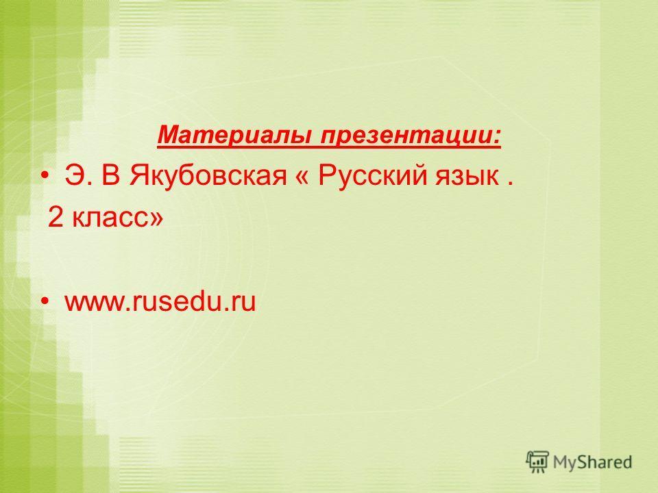 Материалы презентации: Э. В Якубовская « Русский язык. 2 класс» www.rusedu.ru