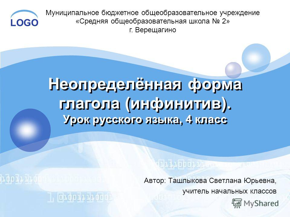 План урока по русскому языку 4 класс по рамзаевой по теме неопределённая форма глагола