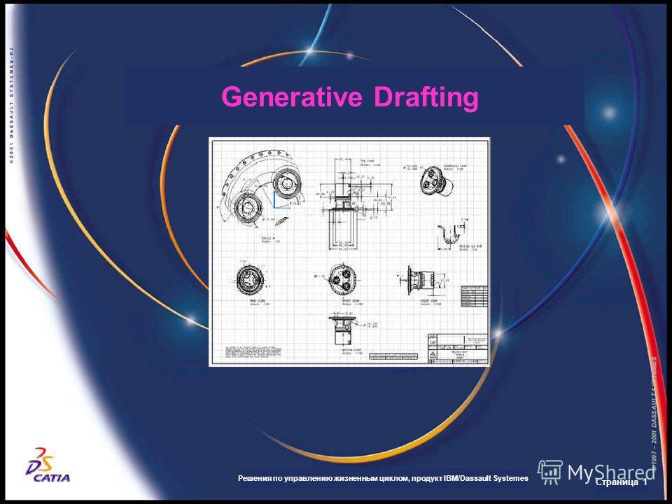 Generative Drafting Решения по управлению жизненным циклом, продукт IBM/Dassault Systemes Страница 1