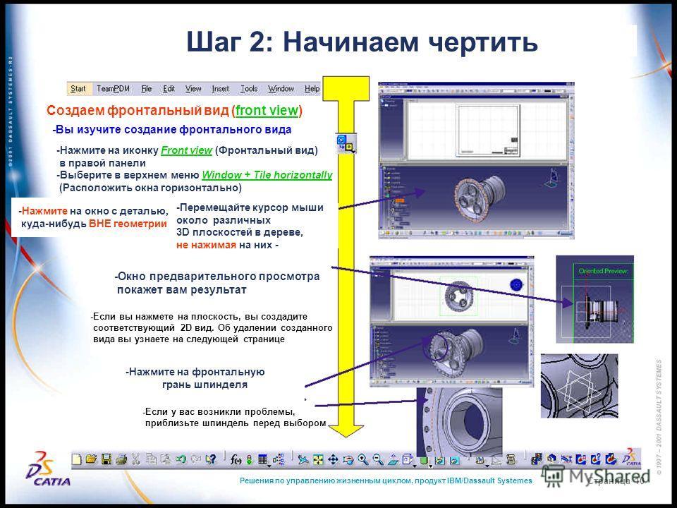 Решения по управлению жизненным циклом, продукт IBM/Dassault Systemes Страница 10 Шаг 2: Начинаем чертить Создаем фронтальный вид (front view) -Вы изучите создание фронтального вида -Нажмите на иконку Front view (Фронтальный вид) в правой панели -Выб