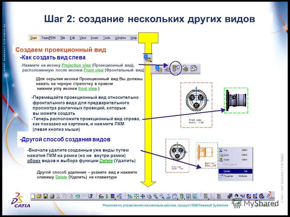 Решения по управлению жизненным циклом, продукт IBM/Dassault Systemes Страница 12 Шаг 2: создание нескольких других видов Создаем проекционный вид -Как создать вид слева -Нажмите на иконку Projection view (Проекционный вид), расположенную после иконк