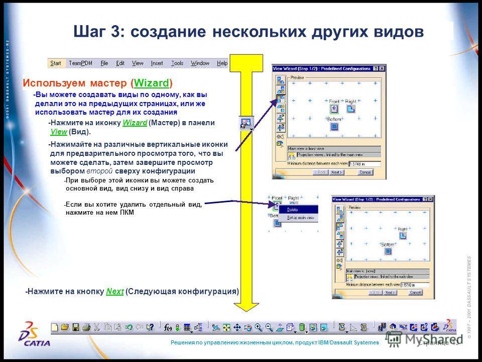 Решения по управлению жизненным циклом, продукт IBM/Dassault Systemes Страница 13 Шаг 3: создание нескольких других видов Используем мастер (Wizard) -Вы можете создавать виды по одному, как вы делали это на предыдущих страницах, или же использовать м