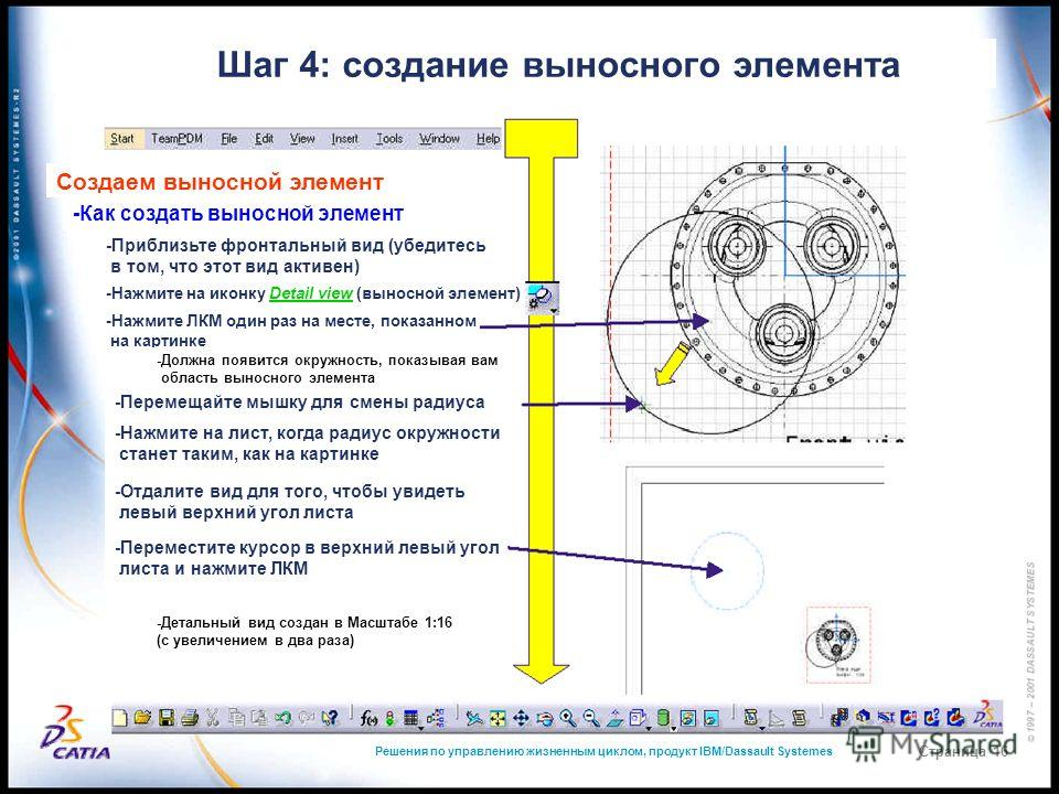 Решения по управлению жизненным циклом, продукт IBM/Dassault Systemes Страница 16 Шаг 4: создание выносного элемента Создаем выносной элемент -Как создать выносной элемент -Приблизьте фронтальный вид (убедитесь в том, что этот вид активен) -Нажмите н