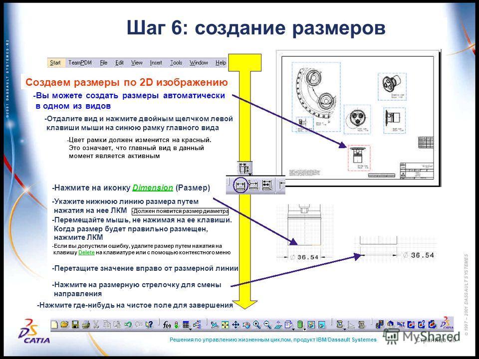 Решения по управлению жизненным циклом, продукт IBM/Dassault Systemes Страница 20 Шаг 6: создание размеров Создаем размеры по 2D изображению -Вы можете создать размеры автоматически в одном из видов -Отдалите вид и нажмите двойным щелчком левой клави