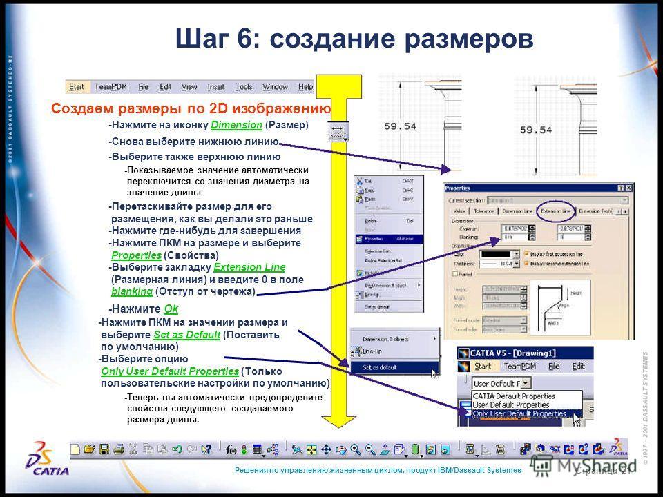 Решения по управлению жизненным циклом, продукт IBM/Dassault Systemes Страница 21 Шаг 6: создание размеров Создаем размеры по 2D изображению -Нажмите на иконку Dimension (Размер) -Снова выберите нижнюю линию -Выберите также верхнюю линию -Показываемо
