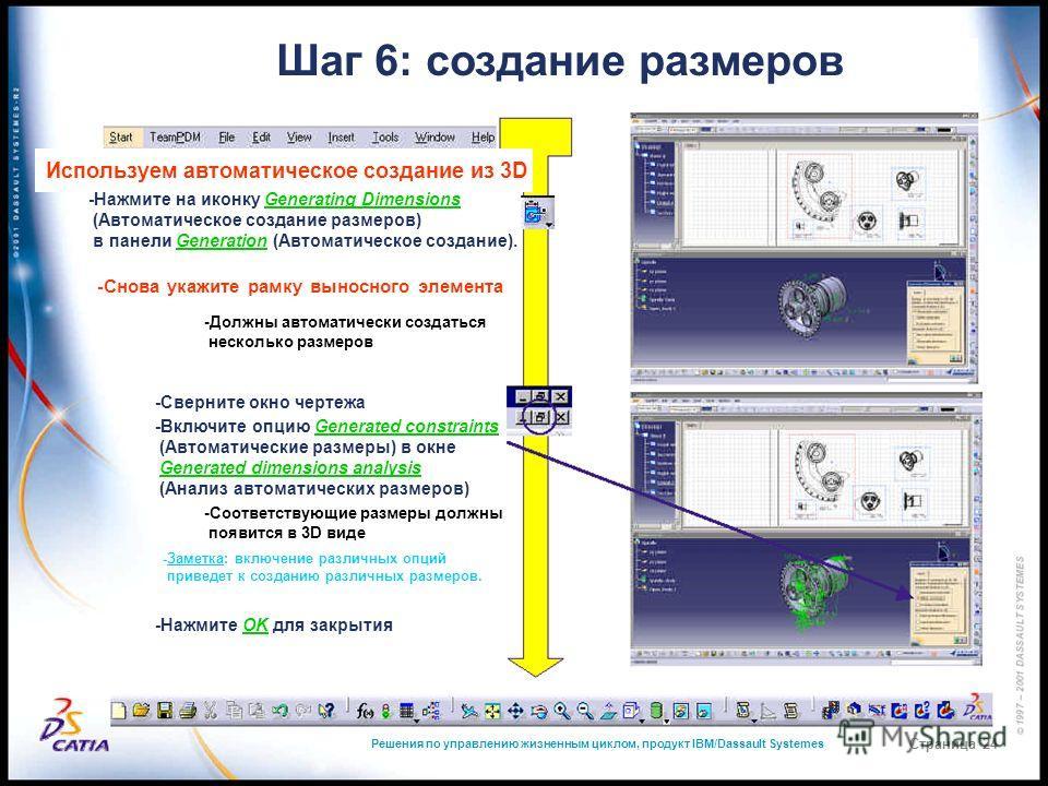 Решения по управлению жизненным циклом, продукт IBM/Dassault Systemes Страница 24 Шаг 6: создание размеров Используем автоматическое создание из 3D -Нажмите на иконку Generating Dimensions (Автоматическое создание размеров) в панели Generation (Автом