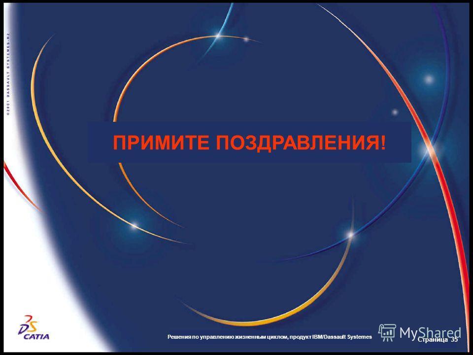 ПРИМИТЕ ПОЗДРАВЛЕНИЯ! Решения по управлению жизненным циклом, продукт IBM/Dassault Systemes Страница 35