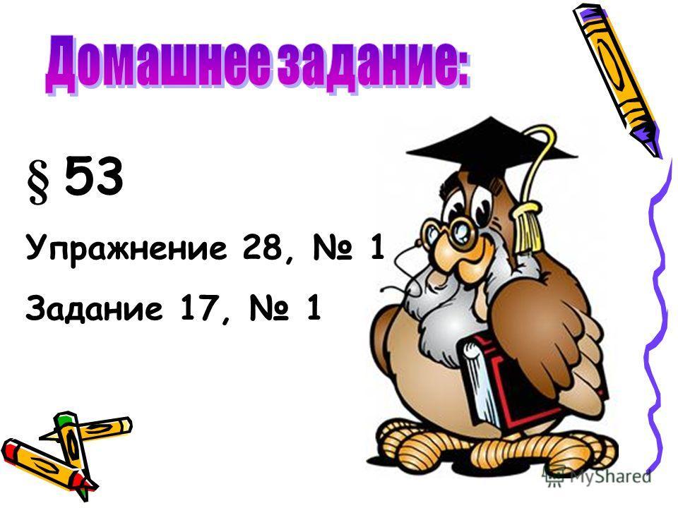 § 53 Упражнение 28, 1 Задание 17, 1