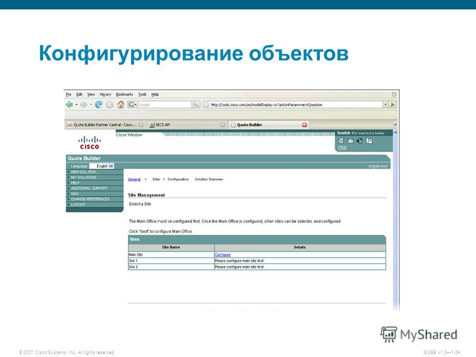 © 2007 Cisco Systems, Inc. All rights reserved.SMBE v1.01-34 Конфигурирование объектов
