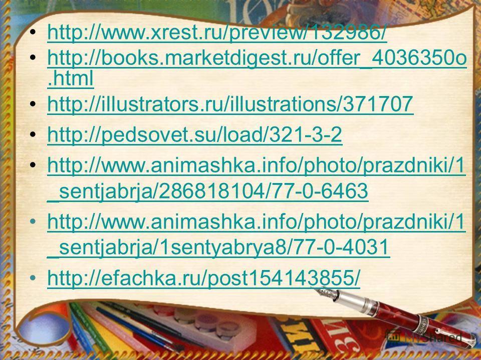 http://www.xrest.ru/preview/132986/ http://books.marketdigest.ru/offer_4036350o.htmlhttp://books.marketdigest.ru/offer_4036350o.html http://illustrators.ru/illustrations/371707 http://pedsovet.su/load/321-3-2 http://www.animashka.info/photo/prazdniki