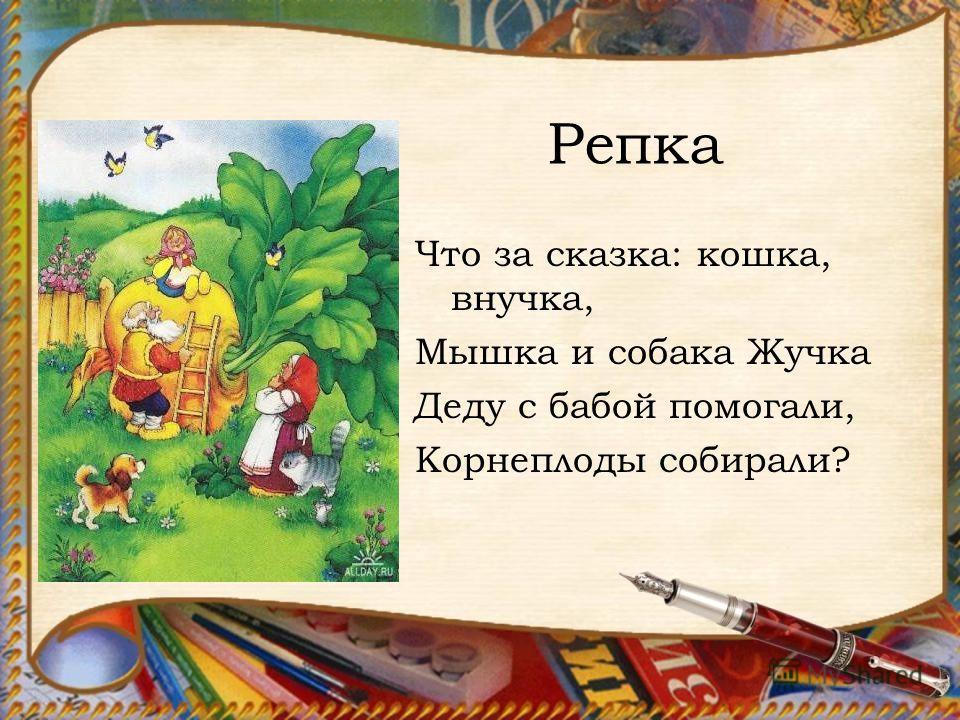 Репка Что за сказка: кошка, внучка, Мышка и собака Жучка Деду с бабой помогали, Корнеплоды собирали?