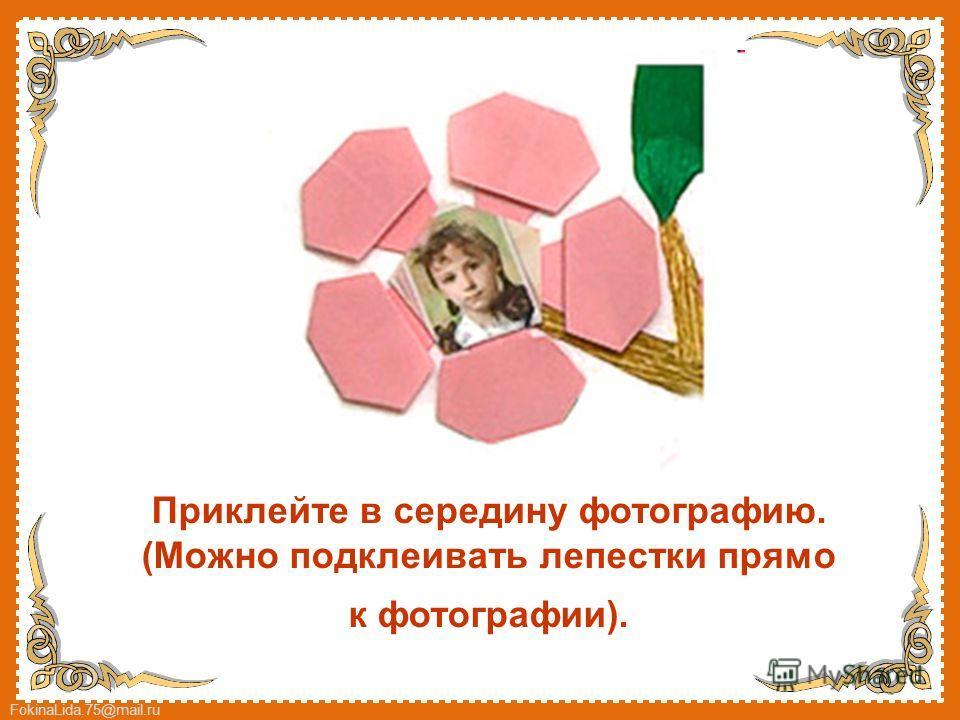 FokinaLida.75@mail.ru Приклейте в середину фотографию. (Можно подклеивать лепестки прямо к фотографии).