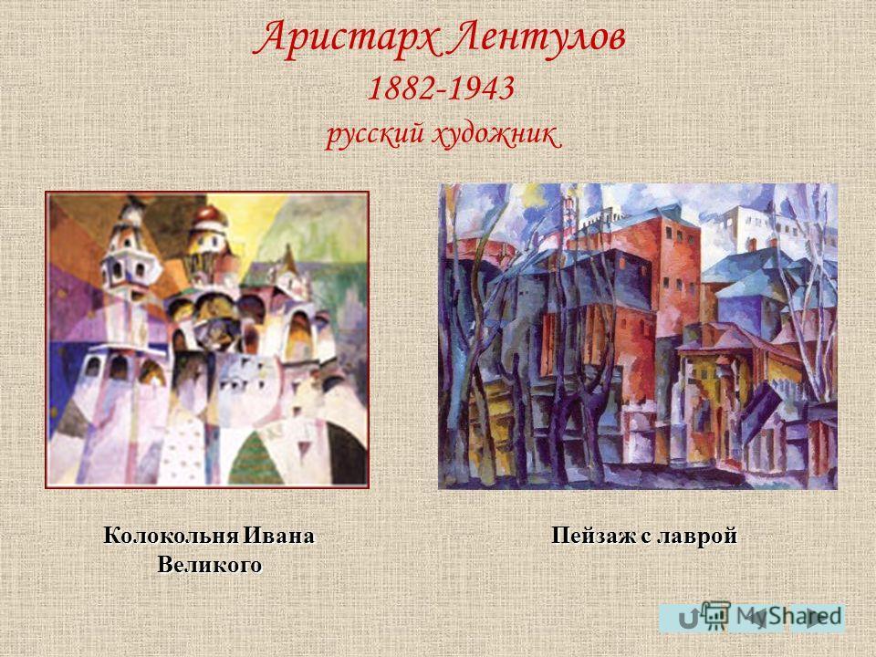 Аристарх Лентулов 1882-1943 русский художник Колокольня Ивана Великого Пейзаж с лаврой