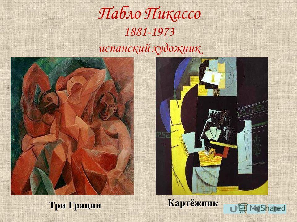 Пабло Пикассо 1881-1973 испанский художник Три Грации Картёжник