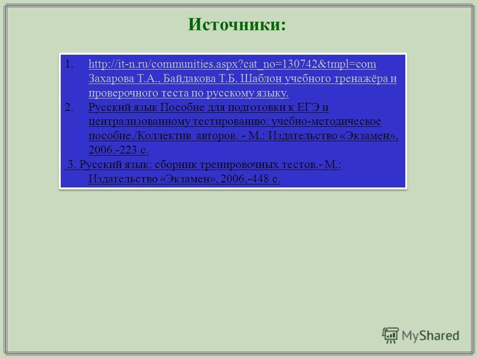 Источники: 1.http://it-n.ru/communities.aspx?cat_no=130742&tmpl=com Захарова Т.А., Байдакова Т.Б. Шаблон учебного тренажёра и проверочного теста по русскому языку.http://it-n.ru/communities.aspx?cat_no=130742&tmpl=com Захарова Т.А., Байдакова Т.Б. Ша
