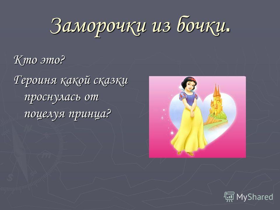 Заморочки из бочки. Кто это? Героиня какой сказки проснулась от поцелуя принца?