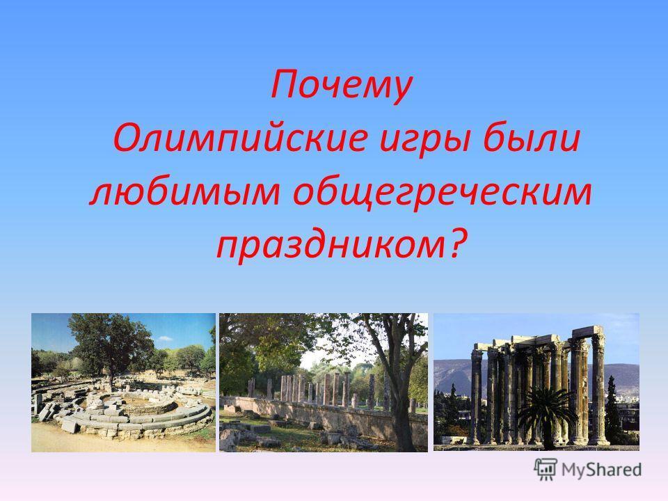 Почему Олимпийские игры были любимым общегреческим праздником?