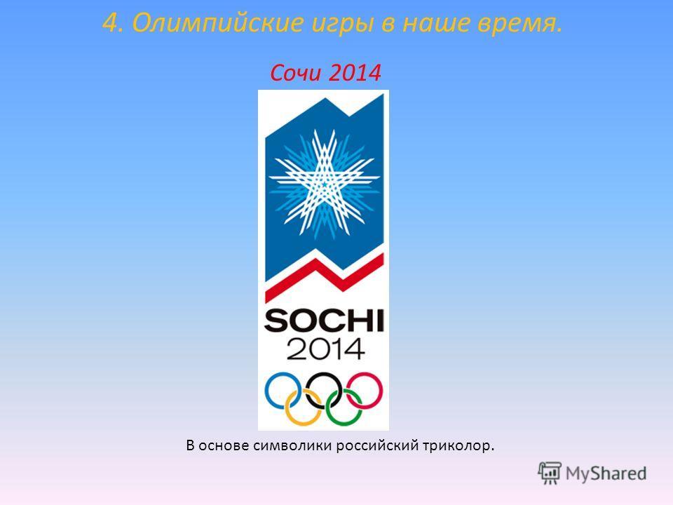 В основе символики российский триколор. Сочи 2014 4. Олимпийские игры в наше время.