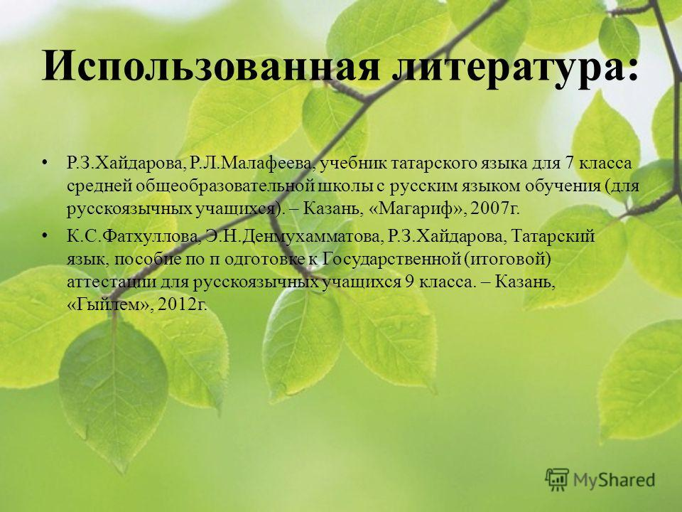 Гдз по татарскому 7 класс р.л малаеева