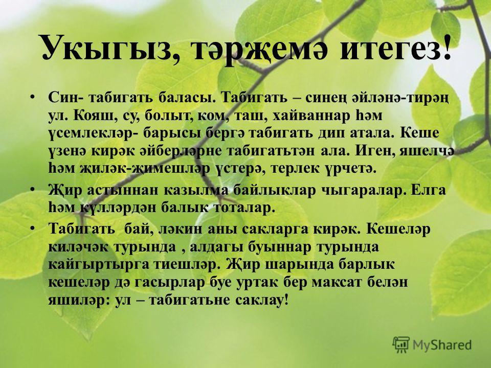 12 июнь россия кне уаеннан - балалар белн план буенча каралгантуган ягым-табигате!дип исемлнгн в этом