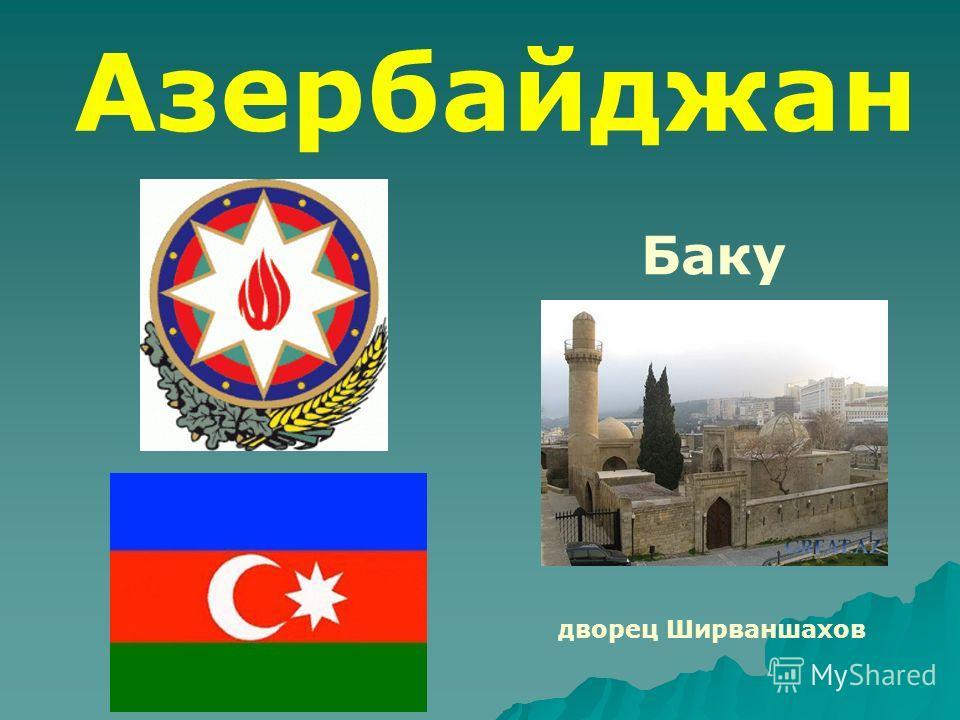 Баку Азербайджан дворец Ширваншахов