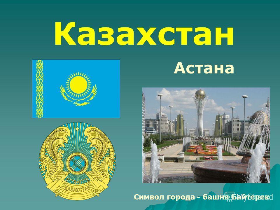 Астана Казахстан Символ города - башня Байтерек