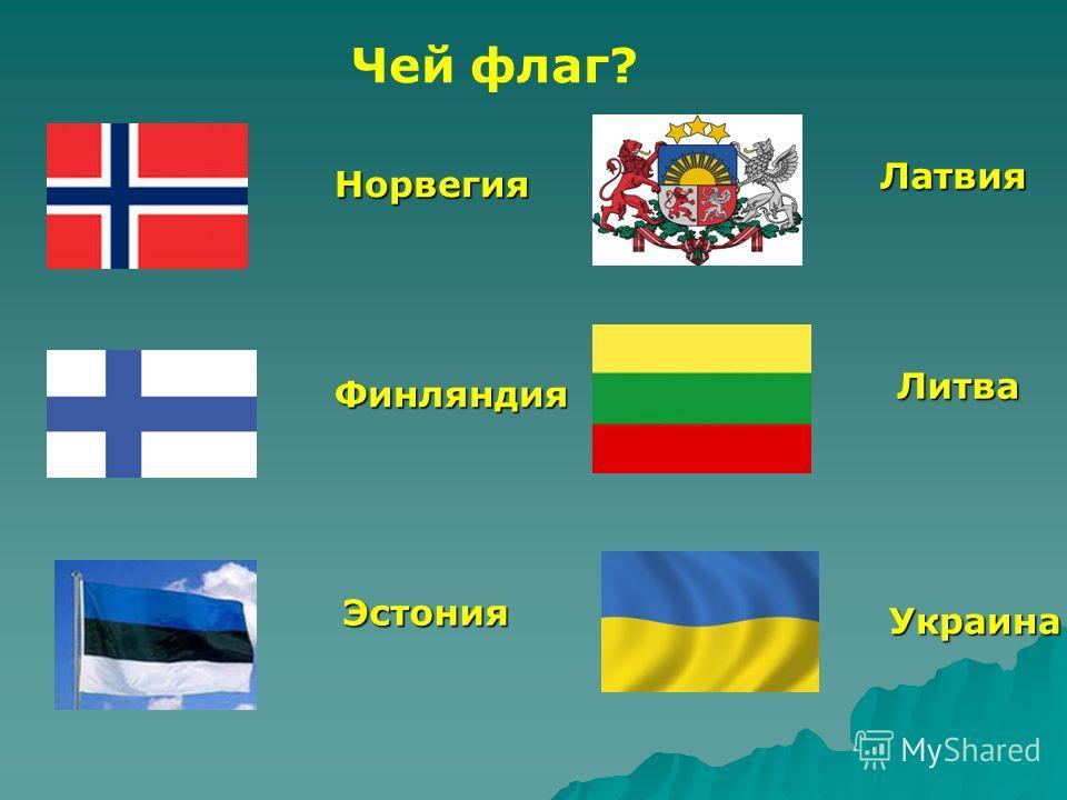 Чей флаг? Норвегия Финляндия Эстония Латвия Литва Украина