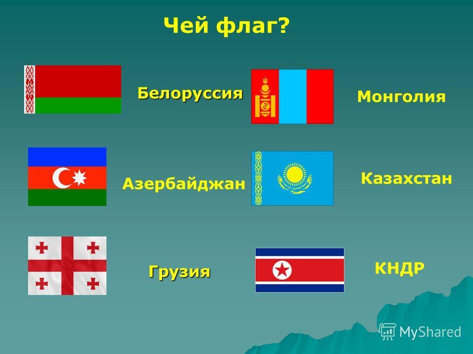 Белоруссия Азербайджан Грузия Монголия Казахстан КНДР