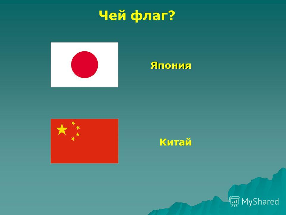 Чей флаг? Япония Китай