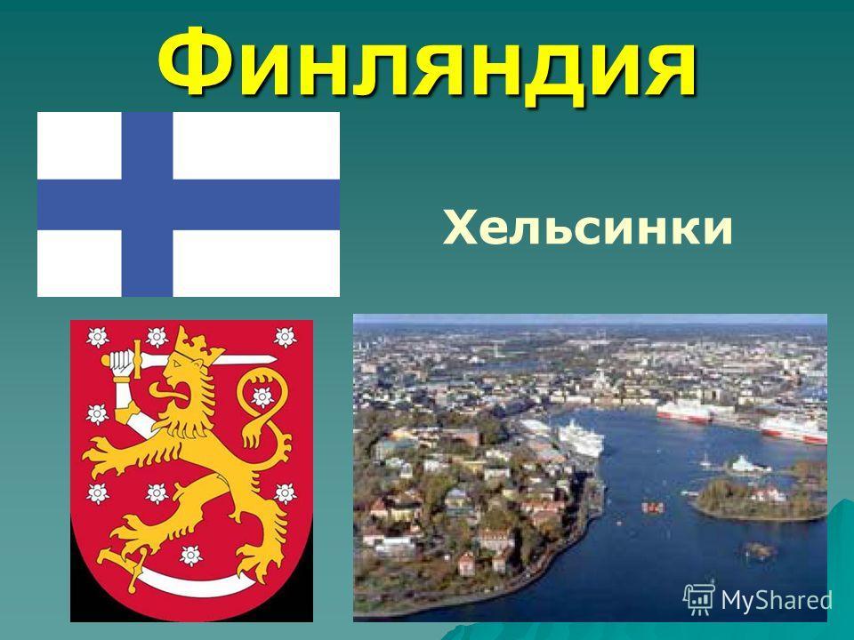 Финляндия Хельсинки