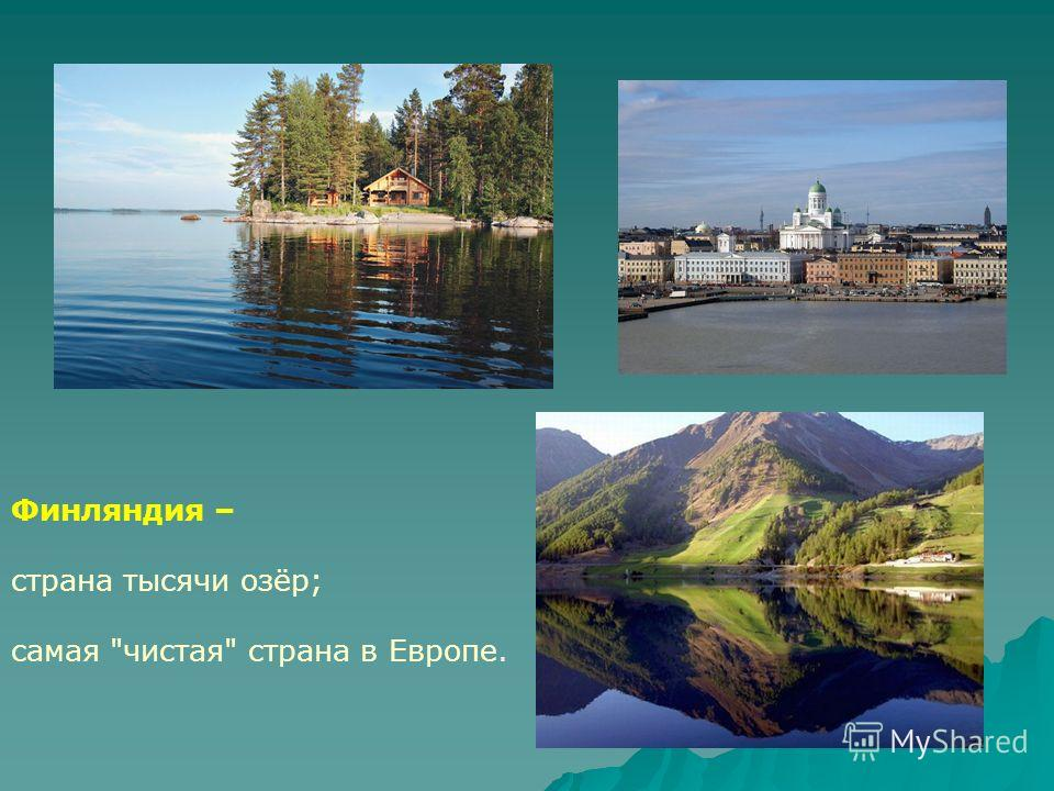 Финляндия – страна тысячи озёр; самая чистая страна в Европе.