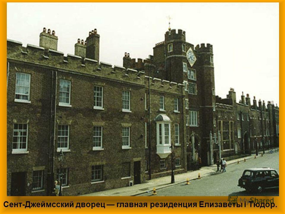Фото англии Сент-Джеймсский дворец главная резиденция Елизаветы I Тюдор.
