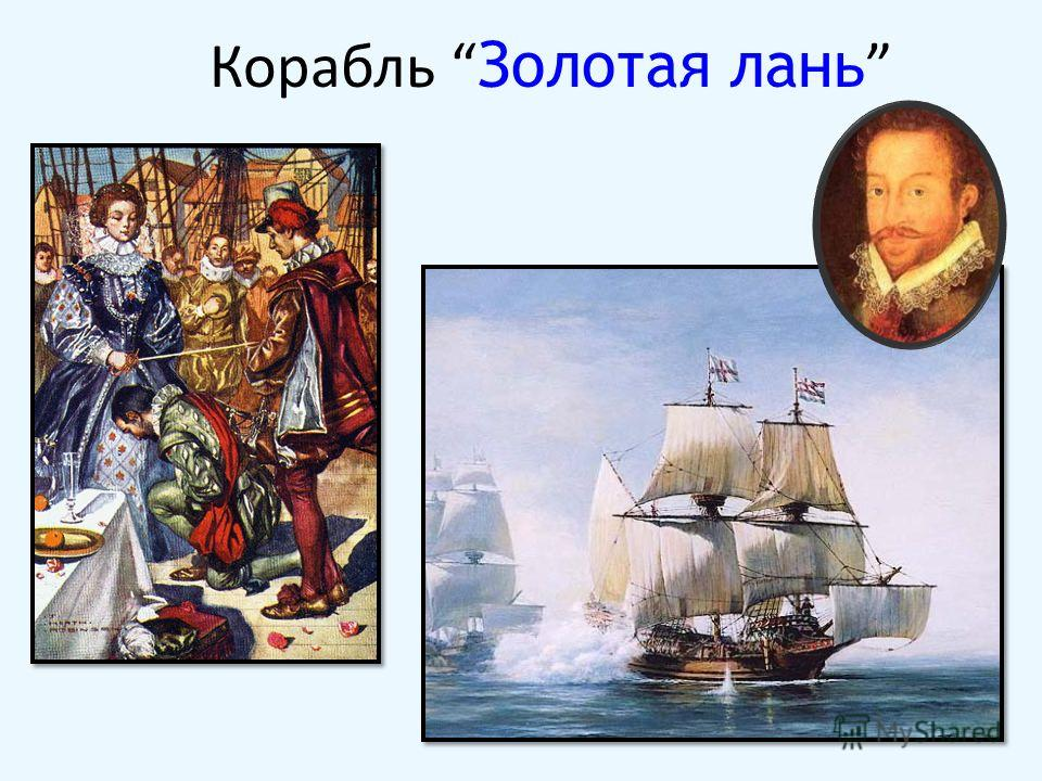 Корабль Золотая лань