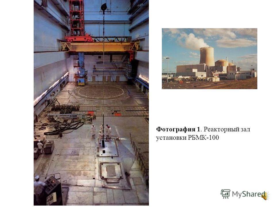 Фотография 1. Реакторный зал установки РБМК-100