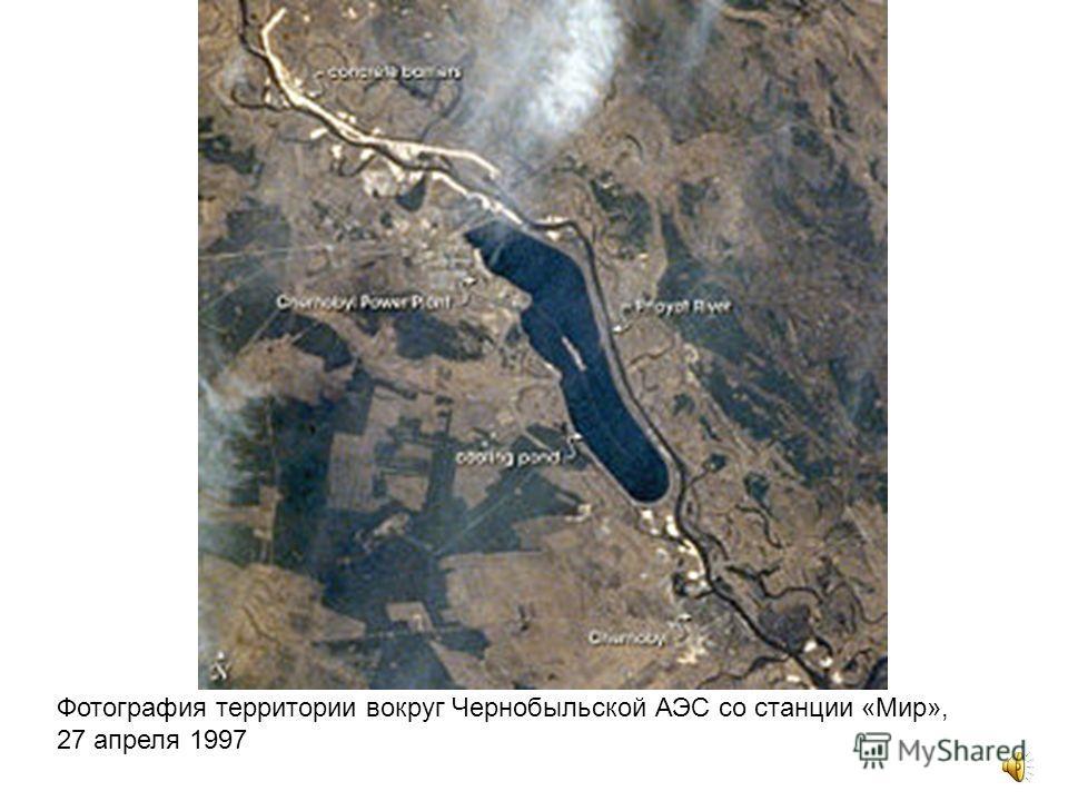 Фотография территории вокруг Чернобыльской АЭС со станции «Мир», 27 апреля 1997