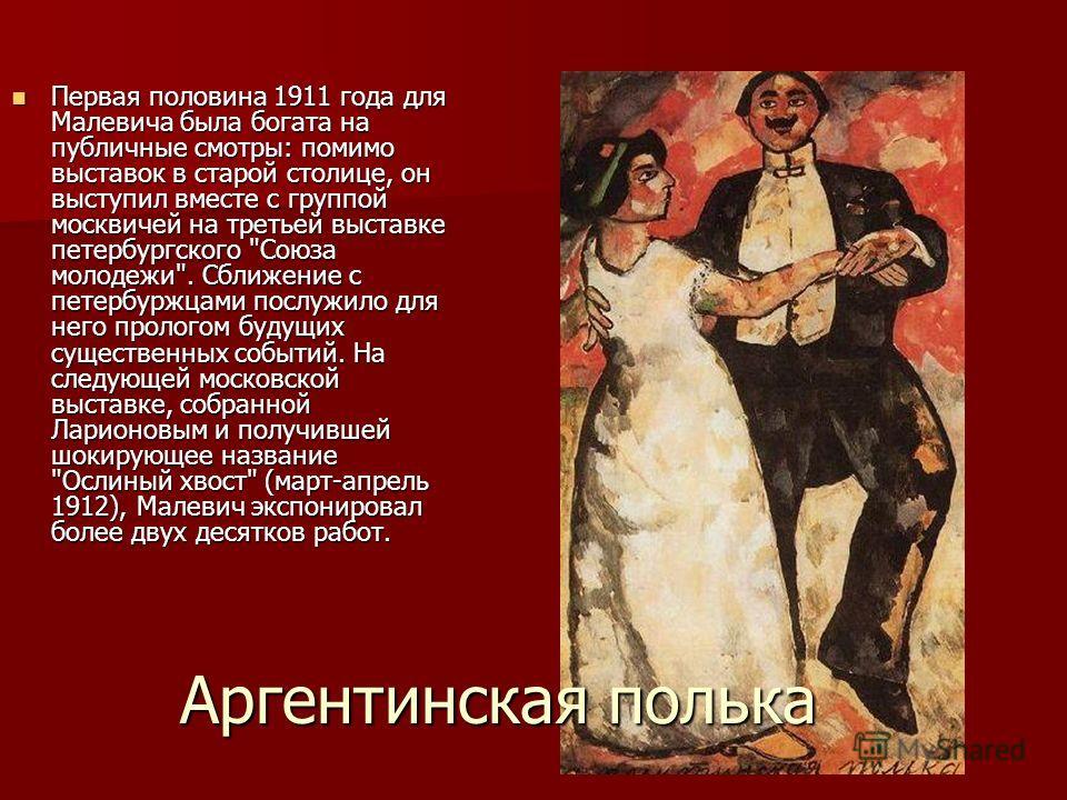 Первая половина 1911 года для Малевича была богата на публичные смотры: помимо выставок в старой столице, он выступил вместе с группой москвичей на третьей выставке петербургского