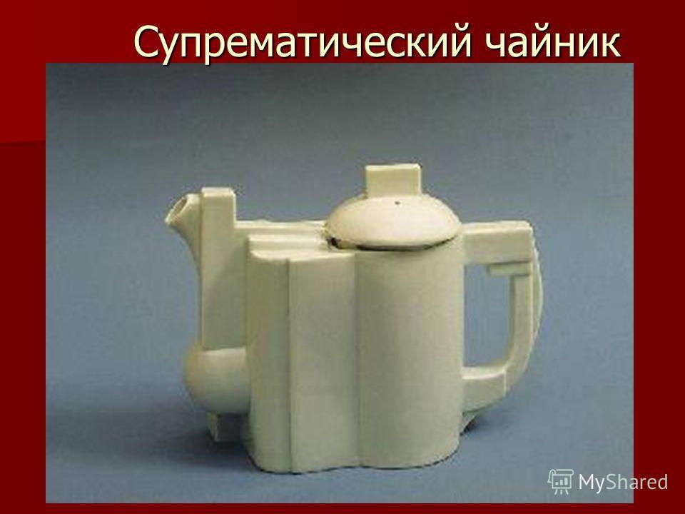 Супрематический чайник