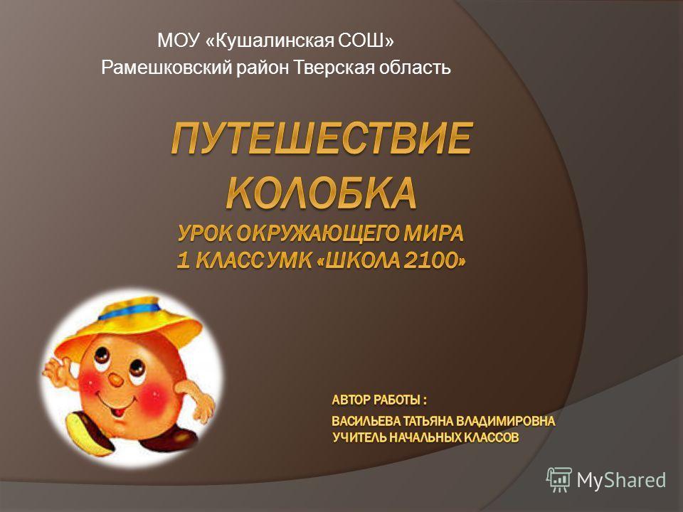 МОУ «Кушалинская СОШ» Рамешковский район Тверская область